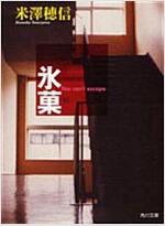 氷菓 (角川スニ-カ-文庫) (文庫)
