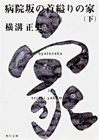 病院坂の首縊りの家 (下) (角川文庫―金田一耕助ファイル) (改版, 文庫)