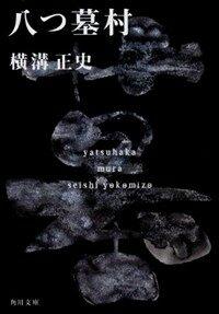 八つ墓村 (角川文庫―金田一耕助ファイル) (改版, 文庫)