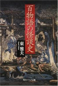 百物語の怪談史 (角川ソフィア文庫 (SP354)) (文庫)