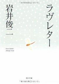 ラヴレタ- (角川文庫) (文庫)