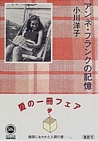 アンネ·フランクの記憶 (角川文庫) (文庫)