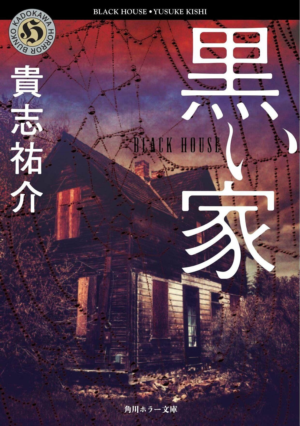 黑い家 (文庫)