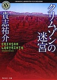 クリムゾンの迷宮 (角川ホラ-文庫) (文庫)
