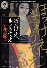 ぼっけえ、きょうてえ (角川ホラ-文庫) (文庫)