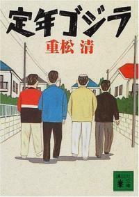 定年ゴジラ (講談社文庫) (文庫)