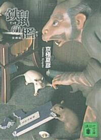文庫版 鐵鼠の檻 (講談社文庫) (文庫)