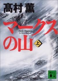 マ-クスの山 (上) (文庫)