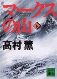マ-クスの山 (下) (文庫)