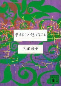 愛すること信ずること (講談社文庫) (文庫)