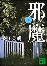 邪魔〈上〉 (講談社文庫) (文庫)