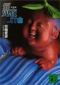 百鬼夜行 陰 (講談社文庫) (文庫)