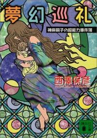 夢幻巡禮 (講談社文庫) (文庫)