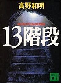 13階段 (文庫)