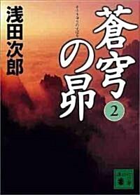 蒼穹の昴(2) (講談社文庫) (文庫)