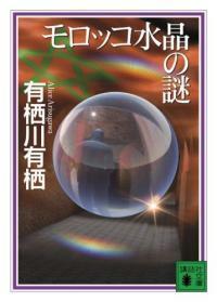 モロッコ水晶の謎 (講談社文庫) (文庫)