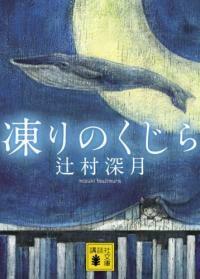 凍りのくじら (講談社文庫) (文庫)