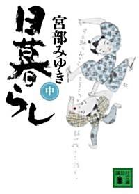 日暮らし〈中〉 (講談社文庫) (文庫)