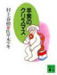羊男のクリスマス (講談社文庫) (文庫)