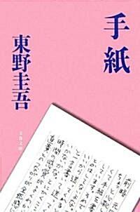 手紙 (文春文庫) (文庫)