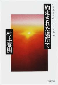 約束された場所で―underground 2 (文春文庫) (文庫)