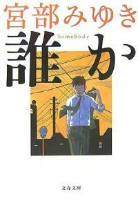 誰か―Somebody (文春文庫) (文庫)