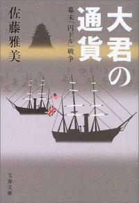 大君の通貨―幕末「円ドル」戰爭 (文春文庫) (文庫)