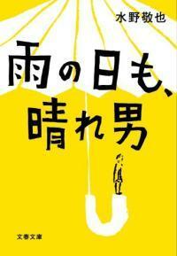 雨の日も、晴れ男 (文春文庫) (文庫)