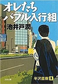 オレたちバブル入行組 (文春文庫) (文庫)