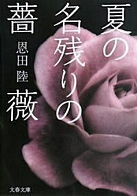 夏の名殘りの薔薇 (文春文庫) (文庫)