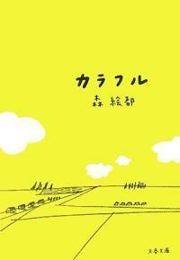 カラフル (文春文庫) (文庫)
