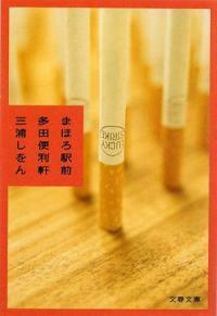 まほろ驛前多田便利軒 (文春文庫) (文庫)