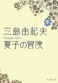 夏子の冒險 (角川文庫) (改版, 文庫)