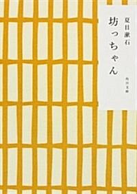 坊っちゃん (角川文庫) (改版, 文庫)