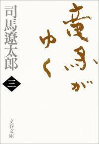 龍馬がゆく〈3〉 (文春文庫) (文庫)