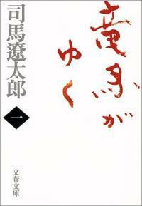 龍馬がゆく〈1〉 (文春文庫) (新裝版, 文庫)