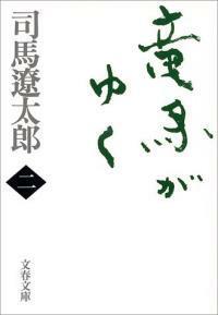 龍馬がゆく〈2〉 (文春文庫) (新裝版, 文庫)