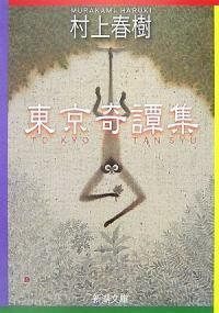 東京奇譚集 (新潮文庫) (文庫)