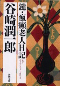 鍵·?癲老人日記 (新潮文庫) (改版, 文庫)