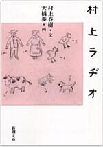 村上ラヂオ (文庫)