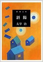 斜陽 (新潮文庫) (改版, 文庫)