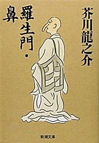 羅生門·鼻 (新潮文庫) (改版, 文庫)
