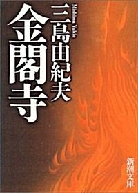 金閣寺 (文庫) (Paperback)