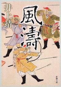 風濤 (新潮文庫) (改版, 文庫)