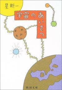 宇宙のあいさつ (新潮文庫) (改版, 文庫)