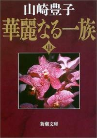 華麗なる一族〈中〉 (新潮文庫) (改版, 文庫)