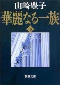 華麗なる一族〈下〉 (新潮文庫) (改版, 文庫)
