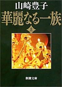 華麗なる一族〈上〉 (新潮文庫) (改版, 文庫)