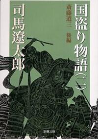 國盜り物語〈2〉齋藤道三〈後編〉 (新潮文庫) (改版, 文庫)