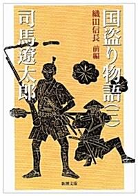 國盜り物語〈第3卷〉織田信長〈前編〉 (新潮文庫) (改版, 文庫)
